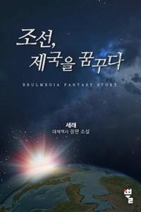 조선, 제국을 꿈꾸다 (연재)
