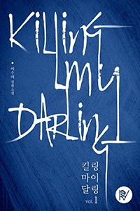 Killing my Darling (킬링 마이 달링)