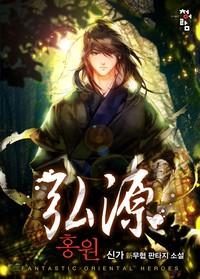 홍원 (연재)
