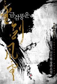 금검풍운(金劍風雲) (연재)