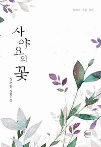 사야요의 꽃(여미의 구슬 외전)