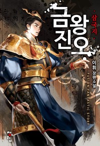 삼국지-금왕 진오 (연재)