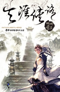 천애협로 (연재)