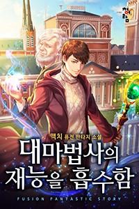 대마법사의 재능을 흡수함 (연재)