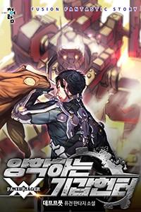 양학하는 기갑 헌터 (연재)