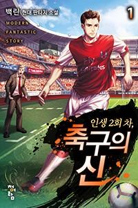 인생 2회 차, 축구의 신