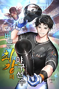 버프로 최강의 야구 선수 (연재)