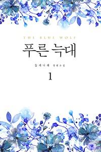 푸른 늑대