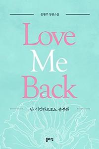 러브 미 백 (Love Me Back) (개정증보판)