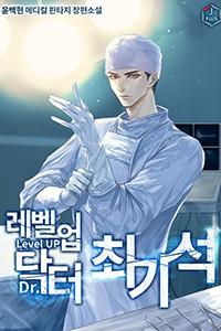레벨업 닥터 최기석 (연재)