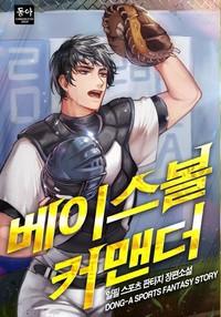 베이스볼 커맨더 (연재)