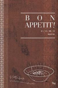 [BL] 보나페티
