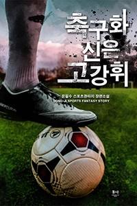 축구화 신은 고강휘 (연재)