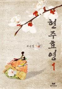 현주효영 확대보기