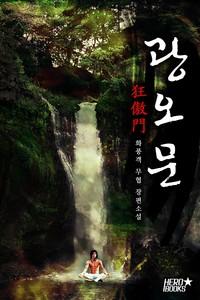 광오문 (연재)