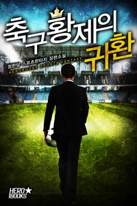 축구 황제의 귀환 (연재)
