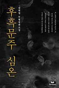 후흑문주 심온 (연재)