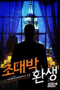 초대박 환생 (연재)