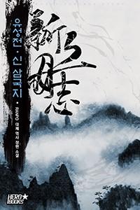 유성전 - 신 삼국지 (연재)