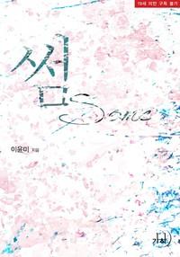 썸(Some)