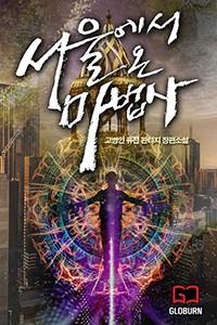 서울에서 온 마법사 (연재)