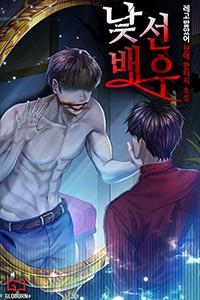 낯선 배우 (연재)