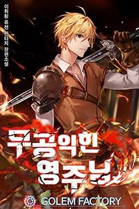 무공 익힌 영주님 1~11권