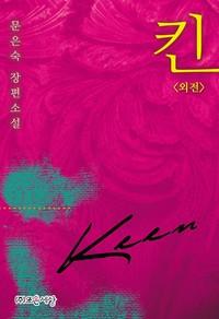 [외전] 킨(Keen)