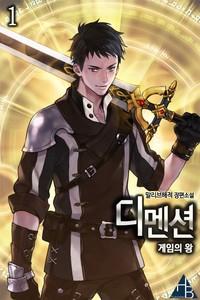 디멘션 -게임의 왕