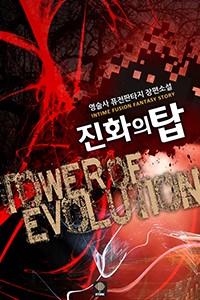 진화의탑 확대보기