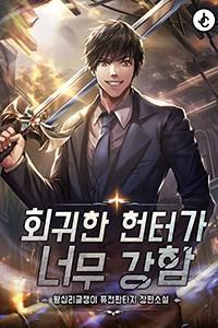 회귀한 헌터가 너무 강함 (연재)