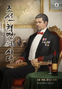 조선, 혁명의 시대 (연재)