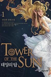태양의 탑
