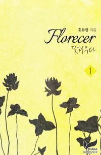 Florecer - 꽃피우다