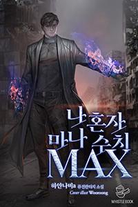 나 혼자 마나 수치 MAX (연재)