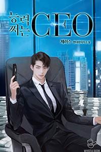 능력 쩌는 CEO (연재)