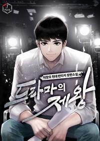 드라마의 제왕 (연재)
