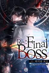 Re: Final Boss(리: 파이널 보스) (연재)