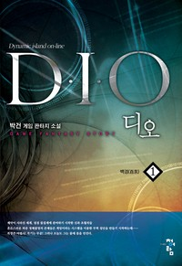 디오(D.I.O)