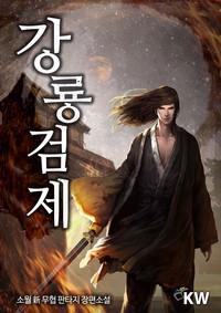 강룡검제 확대보기