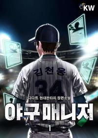 야구 매니저