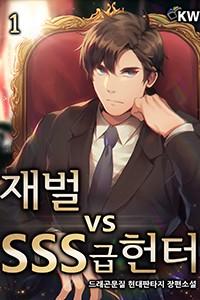 재벌 vs SSS급 헌터