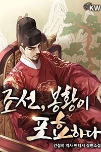 조선, 봉황이 포효하다 (연재)