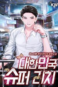 대한민국 슈퍼 리치 (연재)