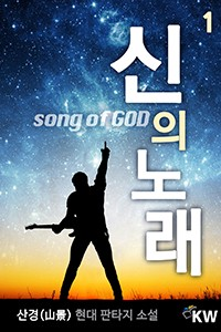 신의 노래