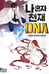 나 혼자 천재 DNA (연재)