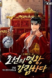 조선의 명왕, 강림하다