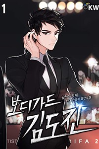 보디가드 김도진
