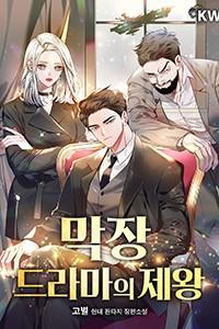막장드라마의 제왕 (연재)