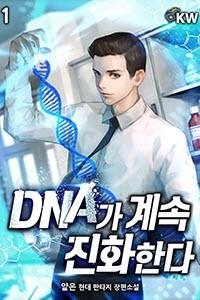 DNA가 계속 진화한다